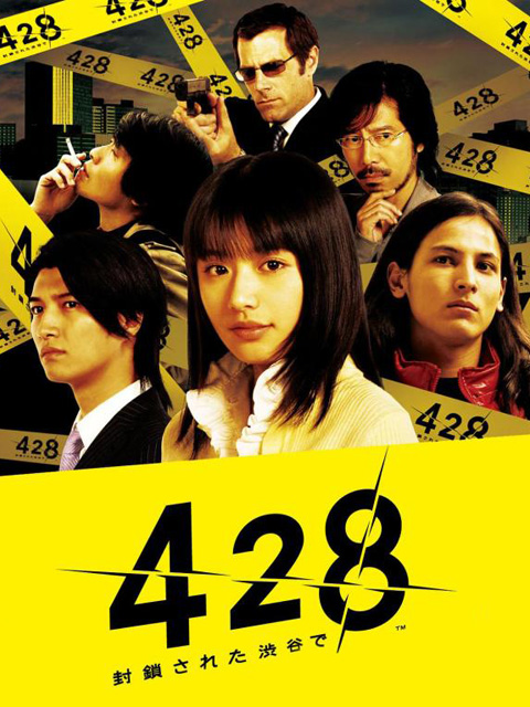 428 received high praise from critics and a perfect score in Famitsu  Weekly. The game featured a special scenario by Nasu and Takeuchi, which  was eventually ...